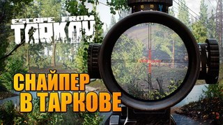Вылазка в Тарков 0.8.4.1285 🔥 качаем снайперские винтовки ДВЛ-10 и СВ-98!