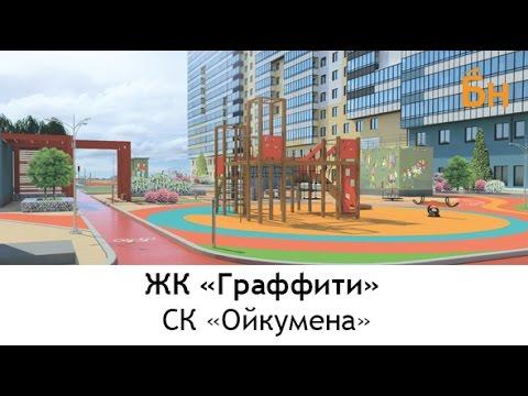 ЖК «Граффити» Ойкумена. 7 февраля 2016