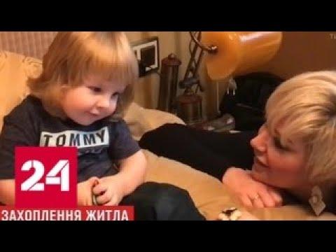Кто пытается захватить квартиру Марии Максаковой - Россия 24