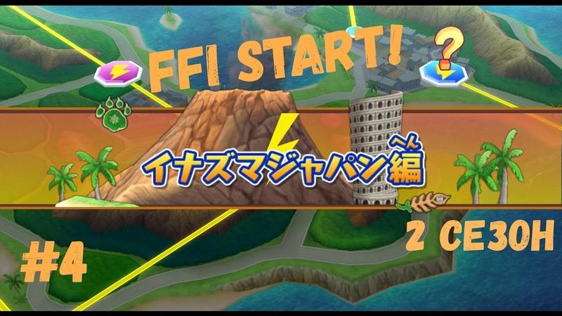 Лучшие в Мире Inazuma Eleven Go Strikers 2013 Story mod Выпуск 4