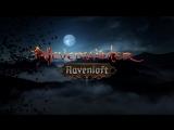 Блог разработчиков о нововведениях в Neverwinter: «Равенлофт»