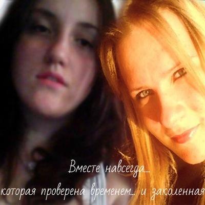 Валентина Шиц, 1 ноября 1994, Минск, id210548184