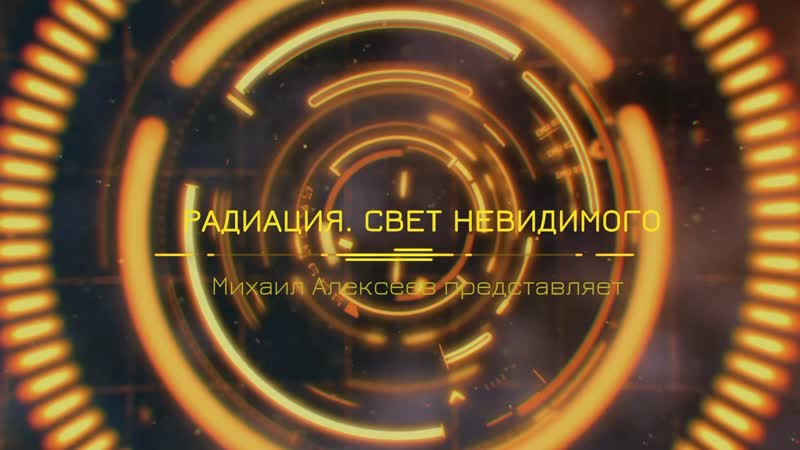 Радиация Свет невидимого Полевой спектрометр AtomSpectra 3