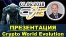 Презентация Crypto World Evolution CWE 01 06 2018 Николай Лобанов