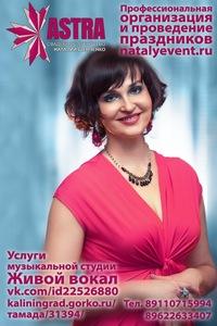 Наталия Шевченко