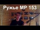 Ружье МР 153 (Shotgun MP 153) Перезалито (Reloaded)