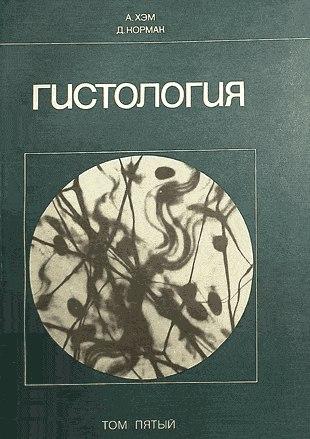 Медицинские книги: «Гистология», А. Хэм и Д. Кормак - в 5 томах
