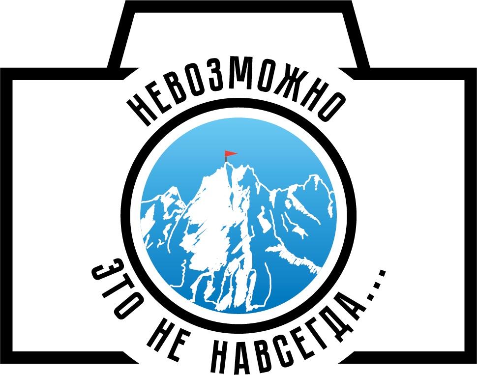 Афиша Владивосток Невозможно это не навсегда