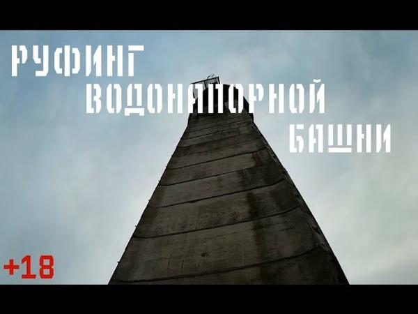 Руфинг водонапорной башни Принималово, приняла милиция.