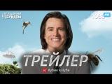 Шучу / Kidding (1 сезон) Трейлер (Кубик в Кубе) [HD 1080]