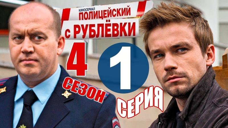 Полицейский с Рублевки - 4 сезон 1 серия (Сериал 2018)