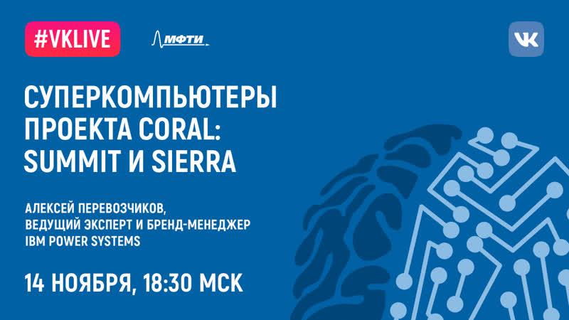 Александр Перевозчиков «Суперкомпьютеры проекта Coral Summit и Sierra»
