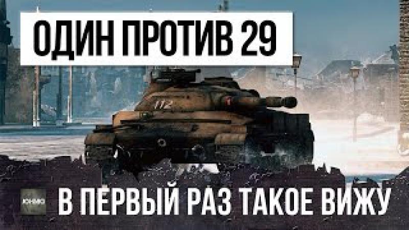 В ПЕРВЫЙ РАЗ ТАКОЕ ВИЖУ ОДИН ПРОТИВ 29 В БОЮ WORLD OF TANKS