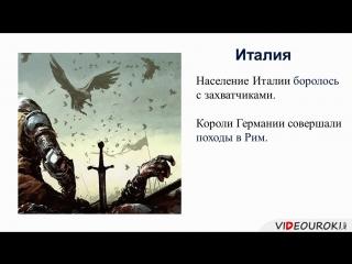 05. Западная Европа в IX – XI вв.