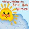 Друзья сайта Allforchildren.ru (Все для детей)