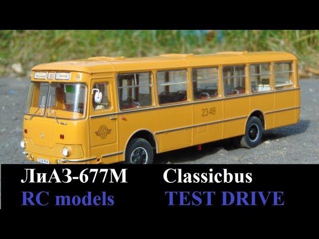 Test Drive радиоуправляемой модели автобуса ЛиАЗ-677М Classicbus | неодимовая магнитная подвеска