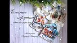 Елочные игрушки из пачки от чая мастер класс /новогодний декор своими руками