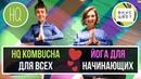 Йога для начинающих и HQ Kombucha для похудения Центр Вкус и Цвет Чайный Гриб