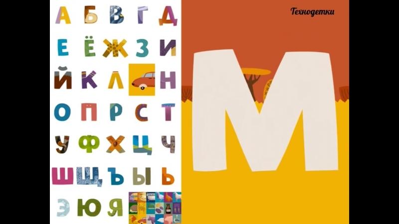 Живая азбука для малышей - Учим звуки
