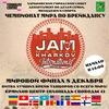 "Чемпионат мира по брейкдансу ""JamMaster 2013"""