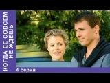Когда Ее Совсем Не Ждешь. Сериал. 4 Серия. StarMedia. Мелодрама. 2007