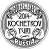 Гитарный мастер Кочетков