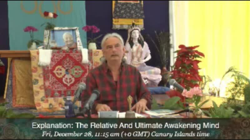 28 декабря Объяснение относительной бодхичитты