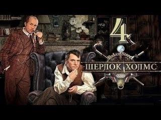 Шерлок Холмс 4 серия Русский сериал 2013