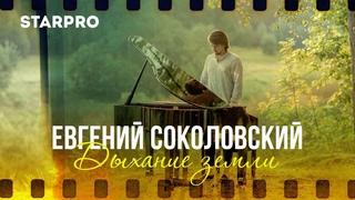 Евгений Соколовский -