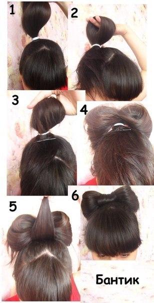 Причёска:бантик