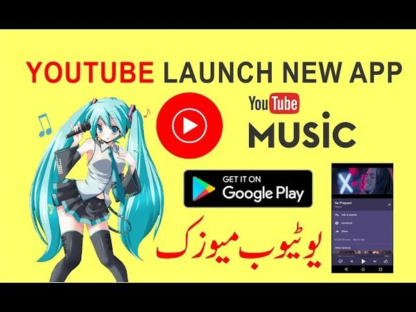 Youtube Music App Launch download from Play Store IOS Hindi | Urdu