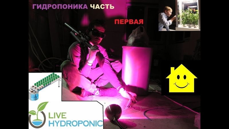 Гидропоника за один день / Hydroponics in one day (s01e04)
