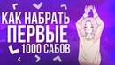 КАК НАБРАТЬ ПЕРВЫЕ 1000 ПОДПИСЧИКОВ ГАЙД 2019 ГОДА РИЛИ РАБОТАЕТ