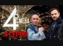 ЧЕТВЁРТАЯ СМЕНА / chetvortaya smena . [4_серия_из_10] ( премьера 2018) 4K