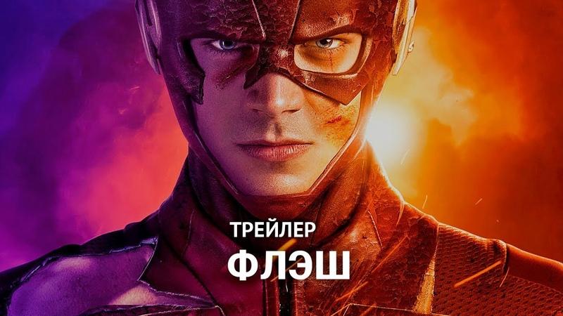 Флэш (5 сезон) — Русский трейлер   Комик-Кон 2018