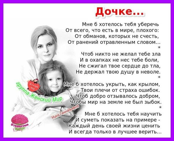 Поздравления маме за дочь взрослую от дочери