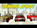 [Mechanic] ЗИМНИЙ ДРИФТ НА ЖИГАХ в КРМП