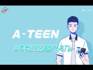 Восемнадцать A-TEEN ep. 7 [rus sub]