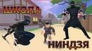 ШКОЛА НИНДЗЯ Как стать крутым НИНДЗЯ режим Ninja Zone Beta Roblox