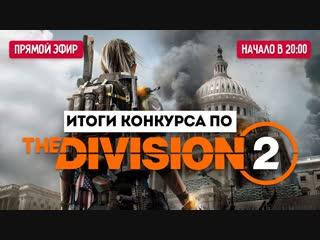 Итоги конкурса по the division 2