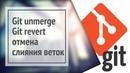 Git unmerge ( git revert) - отмена слияния, откат изменений