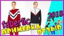 Новинки спортивной одежды Фаберлик. Отзыв и примерка. Олимпийка на молнии, брюки с лампасами.