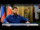 Рамзан Кадыров - Как надо реагировать на претензии мирового сообщества к России