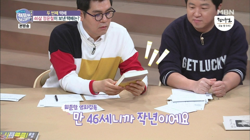 180520 Chanmi @ MBN Chaek It Out Looking At Bookshelves E5 Part 2