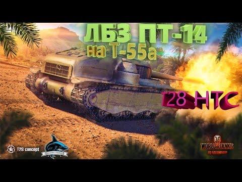 ЛБЗ ПТ-14 на Т-55а. World of Tanks. Как сделать ЛБЗ ПТ-14 на Т-55а