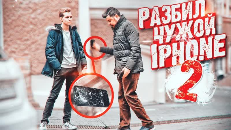 VJOBivay ФОКУСНИК безнаказанно РАЗБИЛ чужой IPHONE Пранк Реакции на чужие разбитые айфоны