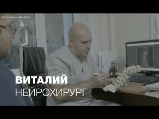 Осознанный выбор | Виталий, нейрохирург
