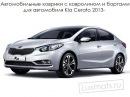 Автомобильные коврики в салон Kia Cerato (Киа Церато) 2013-2015 Luxmats.ru