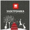 "г. Назарово   Сервисный центр ""Электроника"""