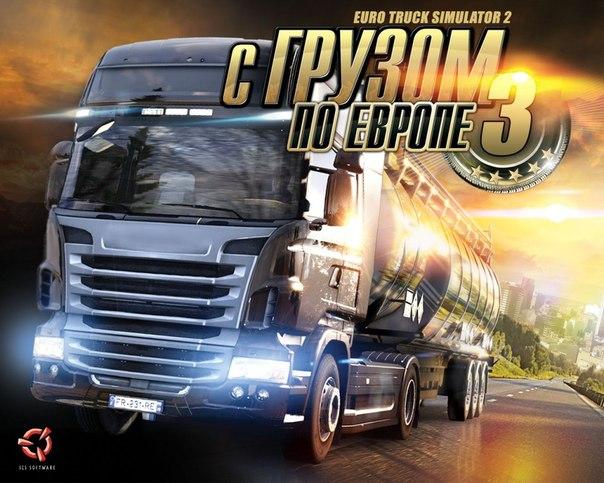 После оплаты товара вы получите ссылку для активации игры Euro Truck Simula